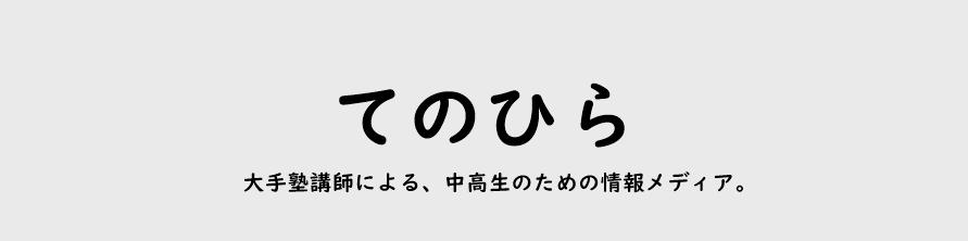 てのひらブログ